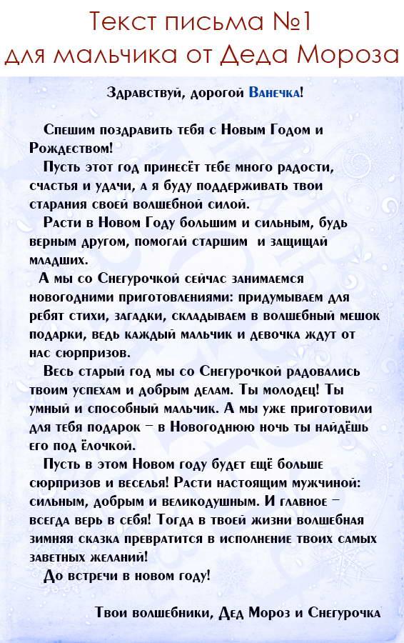 Текст письма поздравление от деда мороза
